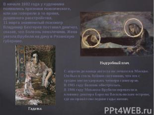 В начале 1902года у художника появились признаки психического, или как говорили