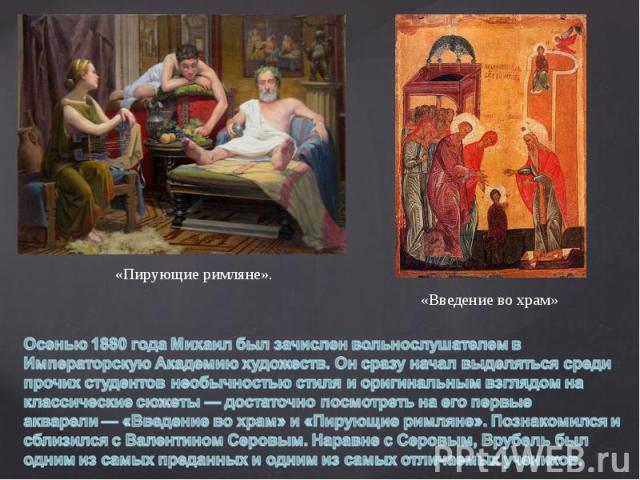 «Пирующие римляне». «Введение во храм»
