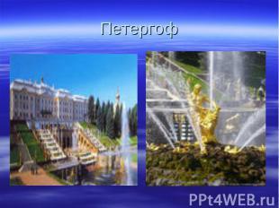 Петергоф