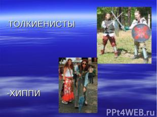 -ТОЛКИЕНИСТЫ-ХИППИ