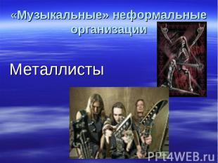 «Музыкальные» неформальные организацииМеталлисты