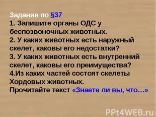 Задание по §371. Запишите органы ОДС у беспозвоночных животных. 2. У каких живот