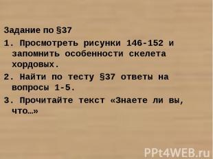 Задание по §371. Просмотреть рисунки 146-152 и запомнить особенности скелета хор