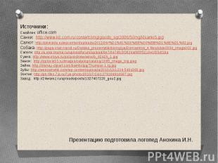 Источники:Смайлик: office.com Санки: http://www.kit.com.ru/content/img/goods_sg/