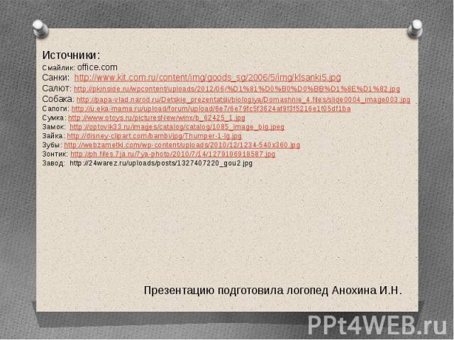 Источники:Смайлик: office.com Санки: http://www.kit.com.ru/content/img/goods_sg/2006/5/img/klsanki5.jpgСалют: http://pkinside.ru/wpcontent/uploads/2012/06/%D1%81%D0%B0%D0%BB%D1%8E%D1%82.jpgСобака: http://papa-vlad.narod.ru/Detskie_prezentatsii/biolo…