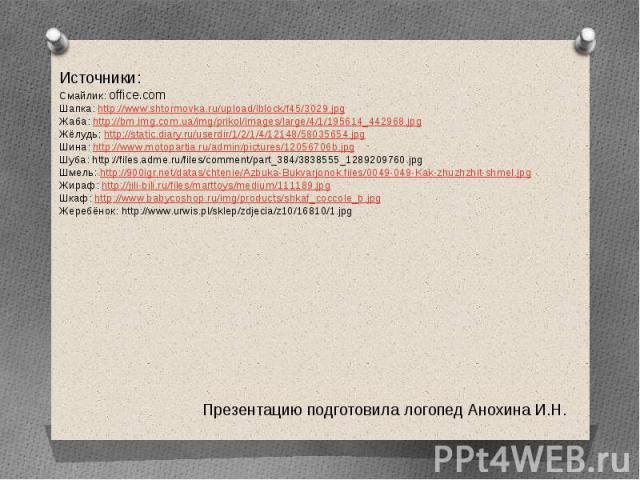 Источники:Смайлик: office.com Шапка: http://www.shtormovka.ru/upload/iblock/f45/3029.jpgЖаба: http://bm.img.com.ua/img/prikol/images/large/4/1/195614_442968.jpgЖёлудь: http://static.diary.ru/userdir/1/2/1/4/12148/58035654.jpgШина: http://www.motopar…