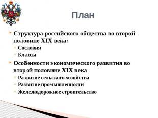 Структура российского общества во второй половине XIX века:СословияКлассыОсобенн