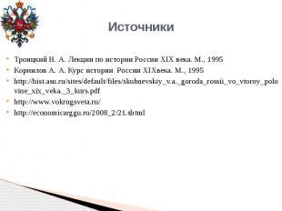 Троицкий Н. А. Лекции по истории России XIX века. М., 1995Корнилов А. А. Курс ис