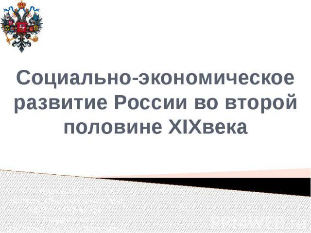 Социально-экономическое развитие России во второй половине XIXвека