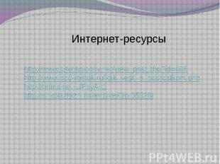 Интернет-ресурсы http://www.psychologov.net/view_post.php?id=406http://www.pod-r