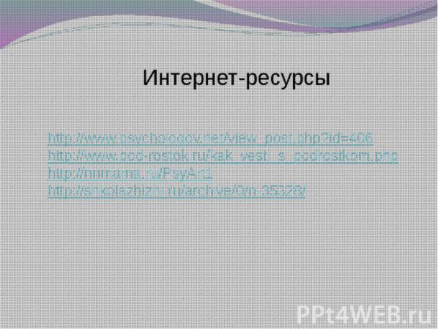 Интернет-ресурсы http://www.psychologov.net/view_post.php?id=406http://www.pod-rostok.ru/kak_vesti_s_podrostkom.phphttp://nnmama.ru/PsyArt1http://shkolazhizni.ru/archive/0/n-35328/