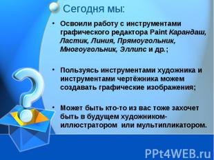 Освоили работу с инструментами графического редактора Paint Карандаш, Ластик, Ли