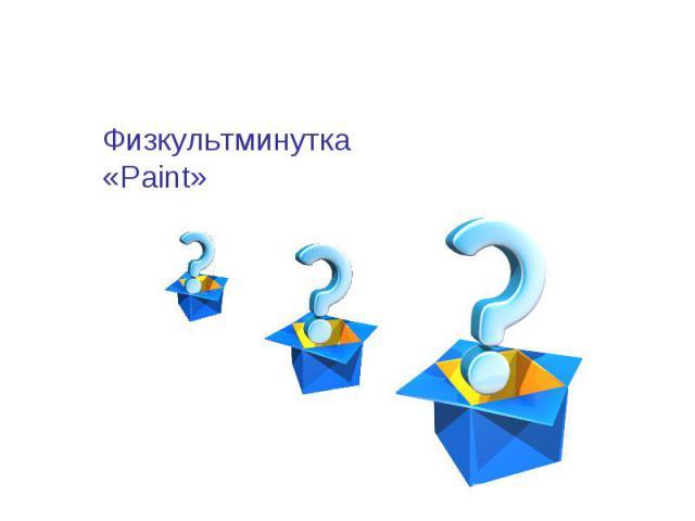 Физкультминутка «Paint»