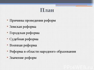 План Причины проведения реформЗемская реформаГородская реформаСудебная реформаВо