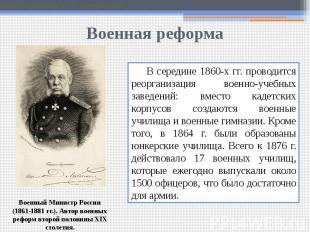 Военная реформа В середине 1860-х гг. проводится реорганизация военно-учебных за