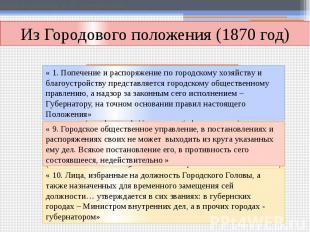 Городская реформа 1870 год « 1. Попечение и распоряжение по городскому хозяйству