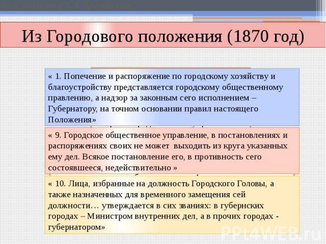 Городская реформа 1870 год « 1. Попечение и распоряжение по городскому хозяйству и благоустройству представляется городскому общественному правлению, а надзор за законным сего исполнением – Губернатору, на точном основании правил настоящего Положени…