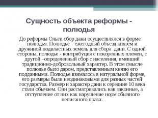 Сущность объекта реформы - полюдья До реформы Ольги сбор дани осуществлялся в фо