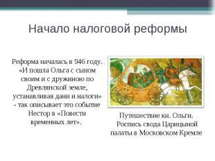 Начало налоговой реформы Реформа началась в 946 году. «И пошла Ольга с сыном сво