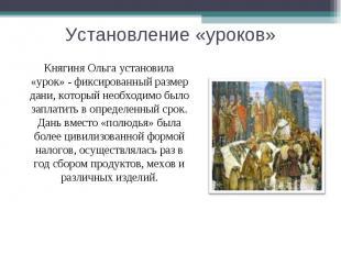 Установление «уроков» Княгиня Ольга установила «урок» - фиксированный размер дан