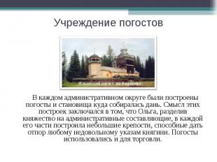 Учреждение погостов В каждом административном округе были построены погосты и ст