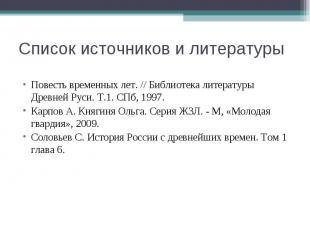 Список источников и литературы Повесть временных лет. // Библиотека литературы Д