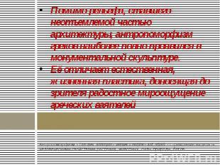 Помимо рельефа, ставшего неотъемлемой частью архитектуры, антропоморфизм греков