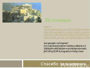 Источники http://www.sabelskaya.com/2011/04/grecheskaya-klassika-1.htmlhttp://di
