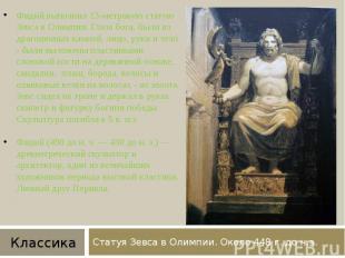 Статуя Зевса в Олимпии. Около 448 г. до н.э. Фидий выполнил 13-метровую статую З