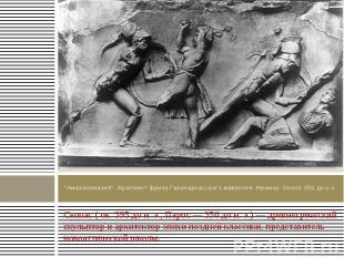 """Амазономахия"". Фрагмент фриза Галикарнасского мавзолея. Мрамор. Около 350 до н."