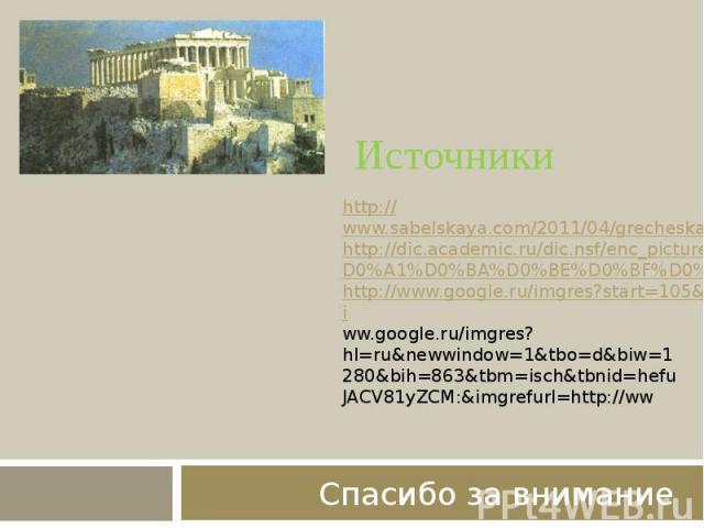 Источники http://www.sabelskaya.com/2011/04/grecheskaya-klassika-1.htmlhttp://dic.academic.ru/dic.nsf/enc_pictures/2986/%D0%A1%D0%BA%D0%BE%D0%BF%D0%B0%D1%81http://www.google.ru/imgres?start=105&hl=ru&newwindow=1&sa=X&tbo=d&biw=1280&bih=915&tbm=isch&…