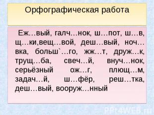Орфографическая работа Еж…вый, галч…нок, ш…пот, ш…в, щ…ки,вещ…вой, деш…вый, ноч…
