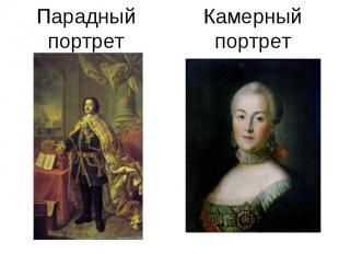 Парадный портрет Камерный портрет