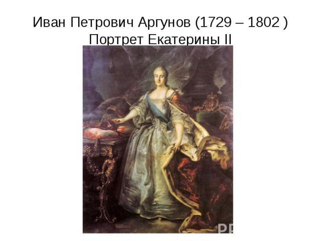 Иван Петрович Аргунов (1729 – 1802 )Портрет Екатерины II