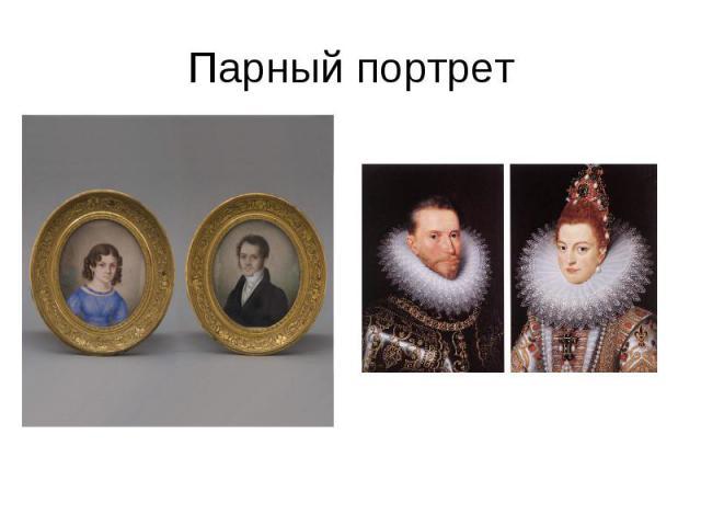 Парный портрет