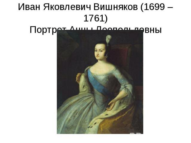 Иван Яковлевич Вишняков (1699 – 1761)Портрет Анны Леопольдовны