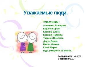 Уважаемые люди Участники:Алещенко ЕкатеринаБадалов ОрханКосенко ЕленаКосенко Над