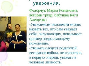 Наши родные, достойные уважения. Федорчук Мария Романовна, ветеран труда, бабушк