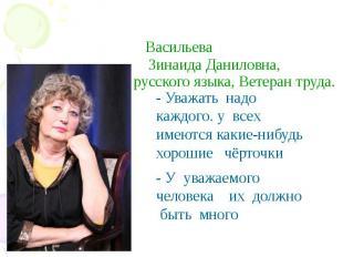 Васильева Зинаида Даниловна, учитель русского языка, Ветеран труда. - У уважаемо