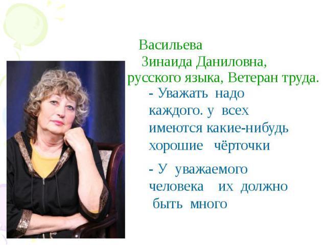 Васильева Зинаида Даниловна, учитель русского языка, Ветеран труда. - У уважаемого человека их должно быть много