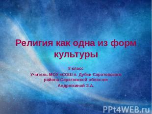Религия как одна из форм культуры 8 классУчитель МОУ «СОШ п. Дубки Саратовского