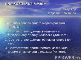 « для чего создаётся костюм, для кого и из чего» Надежда Петровна Ламанова Принц