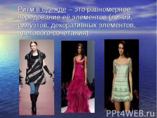 Ритм в одежде – это равномерное чередование её элементов (линий, силуэтов, декор