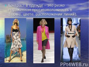 Контраст в одежде – это резко выраженная противоположность в форме, цвете, распо