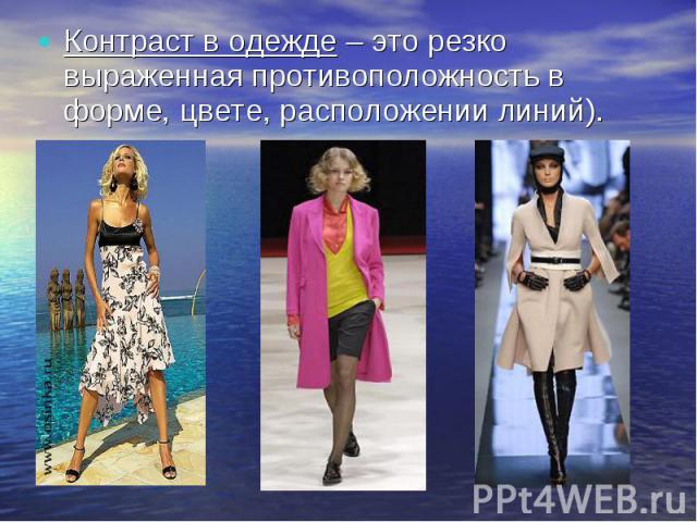 Контраст в одежде – это резко выраженная противоположность в форме, цвете, расположении линий).