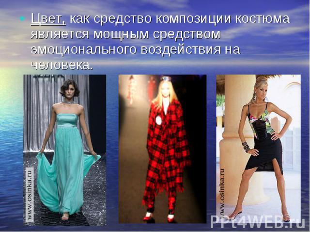 Цвет, как средство композиции костюма является мощным средством эмоционального воздействия на человека.