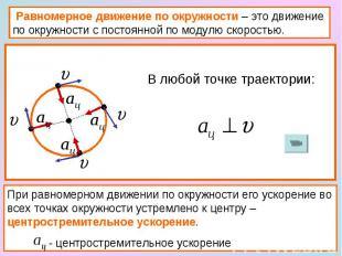 Равномерное движение по окружности – это движение по окружности с постоянной по