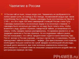 Чаепитие в России В России чай не пьют, только когда спят. Чаевничать не возбра