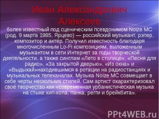 Иван Александрович Алексеев более известный под сценическим псевдонимом Noize MC