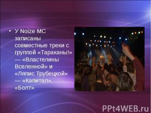 У Noize MC записаны совместные треки с группой «Тараканы!» — «Властелины Вселенн